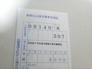 たった6千円ですが、何かの足しになれば。