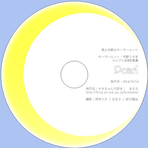 美少女戦士セーラームーン セーラームーン/月野うさぎコスプレROM写真集「Pearl」レーベル