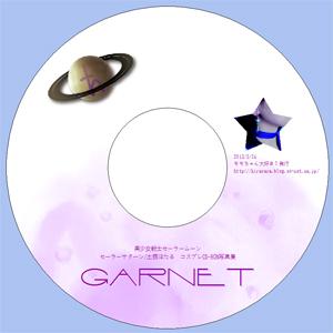 セーラーサターン/土萠ほたる コスROM 「GARNET」
