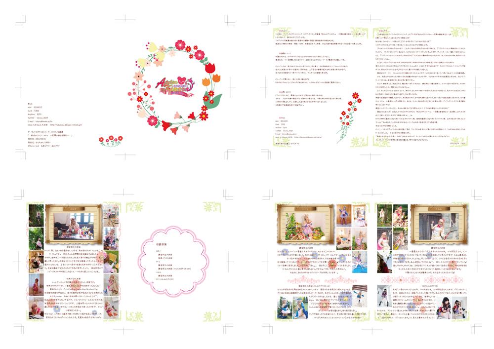 アーランドのアトリエシリーズ コスプレ写真集「きららのアトリエPlus ~花園の錬金術士2~」冊子
