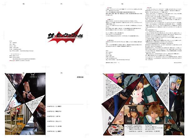 C85・コスホリ ダンガンロンパ1&2 コスプレ詰め合わせROM 「ザ・モノクマファイル」 冊子